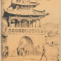 https://repository.monash.edu/files/upload/Asian-Collections/Sin-Po/ac_1938_09_24.pdf
