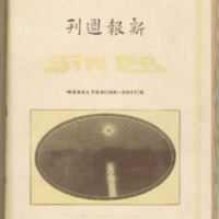 https://repository.monash.edu/files/upload/Asian-Collections/Sin-Po/ac_1924_06_14.pdf