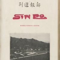 https://repository.monash.edu/files/upload/Asian-Collections/Sin-Po/ac_1926_10_02.pdf
