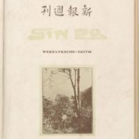 https://repository.monash.edu/files/upload/Asian-Collections/Sin-Po/ac_1924_08_09.pdf
