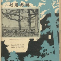https://repository.monash.edu/files/upload/Asian-Collections/Sin-Po/ac_1933_05_13.pdf