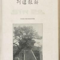 https://repository.monash.edu/files/upload/Asian-Collections/Sin-Po/ac_1927_05_28.pdf
