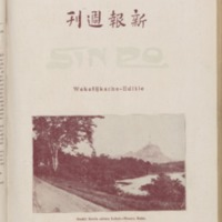 https://repository.monash.edu/files/upload/Asian-Collections/Sin-Po/ac_1928_07_21.pdf