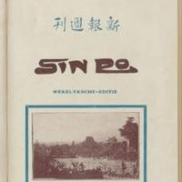 https://repository.monash.edu/files/upload/Asian-Collections/Sin-Po/ac_1924_10_25.pdf