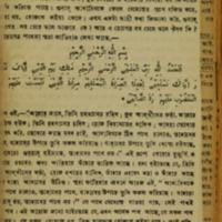 Thik poth khunjiya laoya chai