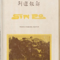 https://repository.monash.edu/files/upload/Asian-Collections/Sin-Po/ac_1926_11_27.pdf