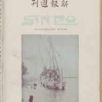 https://repository.monash.edu/files/upload/Asian-Collections/Sin-Po/ac_1928_06_23.pdf