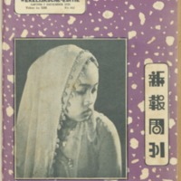 https://repository.monash.edu/files/upload/Asian-Collections/Sin-Po/ac_1935_12_07.pdf