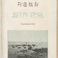 https://repository.monash.edu/files/upload/Asian-Collections/Sin-Po/ac_1928_06_09.pdf