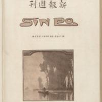 https://repository.monash.edu/files/upload/Asian-Collections/Sin-Po/ac_1925_06_20.pdf