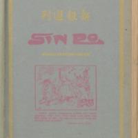 https://repository.monash.edu/files/upload/Asian-Collections/Sin-Po/ac_1924_04_19.pdf