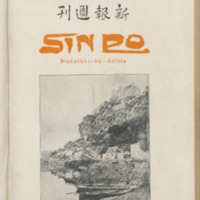https://repository.monash.edu/files/upload/Asian-Collections/Sin-Po/ac_1928_11_24.pdf