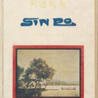 https://repository.monash.edu/files/upload/Asian-Collections/Sin-Po/ac_1925_10_24.pdf