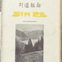 https://repository.monash.edu/files/upload/Asian-Collections/Sin-Po/ac_1927_07_09.pdf