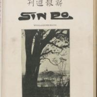 https://repository.monash.edu/files/upload/Asian-Collections/Sin-Po/ac_1927_05_14.pdf
