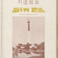 https://repository.monash.edu/files/upload/Asian-Collections/Sin-Po/ac_1926_07_24.pdf