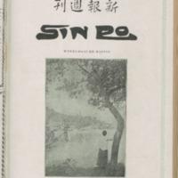 https://repository.monash.edu/files/upload/Asian-Collections/Sin-Po/ac_1927_10_15.pdf