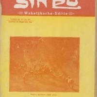 https://repository.monash.edu/files/upload/Asian-Collections/Sin-Po/ac_1929_02_16.pdf