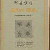 https://repository.monash.edu/files/upload/Asian-Collections/Sin-Po/ac_1924_05_03.pdf
