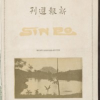 https://repository.monash.edu/files/upload/Asian-Collections/Sin-Po/ac_1928_01_14.pdf