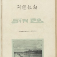 https://repository.monash.edu/files/upload/Asian-Collections/Sin-Po/ac_1925_10_17.pdf