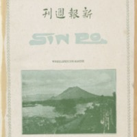 https://repository.monash.edu/files/upload/Asian-Collections/Sin-Po/ac_1928_01_07.pdf