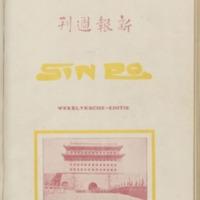https://repository.monash.edu/files/upload/Asian-Collections/Sin-Po/ac_1924_11_08.pdf
