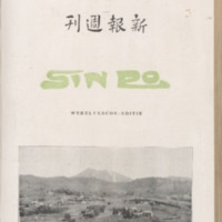 https://repository.monash.edu/files/upload/Asian-Collections/Sin-Po/ac_1926_11_06.pdf