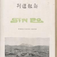 https://repository.monash.edu/files/upload/Asian-Collections/Sin-Po/ac_1926_11_06.pdf