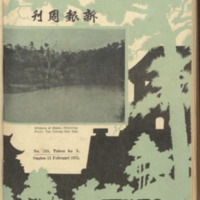 https://repository.monash.edu/files/upload/Asian-Collections/Sin-Po/ac_1933_02_11.pdf