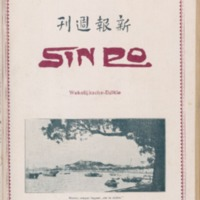 https://repository.monash.edu/files/upload/Asian-Collections/Sin-Po/ac_1928_05_12.pdf