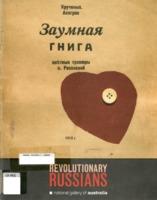 Revolutionary Russians
