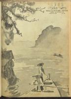 Sin Po : 30 September 1939