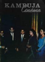 Kambuja Cinema No. 21