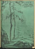 Sin Po : 25 November 1939