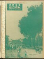 Sin Po : 8 June 1935