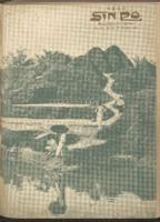 Sin Po : 18 October 1930