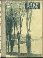 Sin Po : 9 February 1935